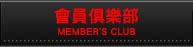 MEMBER'S CLUB
