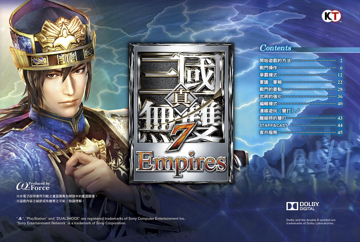 Empires 7 三国 無双