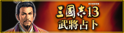 三國志13 with 威力加強版